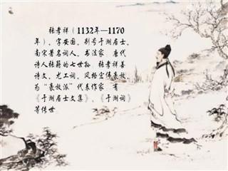 0404中华经典-诗词赏析-浣溪沙·霜日明霄水蘸空