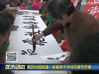 高区怡园街道:首届亲子手绘风筝节开幕