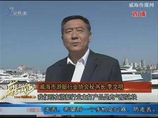 """威海游艇出口量全国领先 助力打造""""休闲渔业之都"""""""