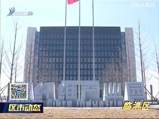 临港区召开党工委扩大会议