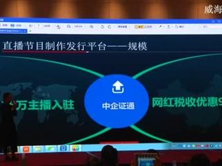 08中企证通投资有限公司总经理张毅在会上介绍了中广新媒体 网红节目全国城市台播出平台