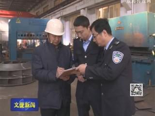 文登区张家产镇强化企业安全生产工作