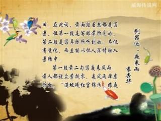 0410中华经典-诗词赏析-剑器近·夜来雨
