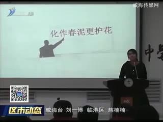 """临港区举办""""中国梦 劳动美""""教师演讲比赛"""
