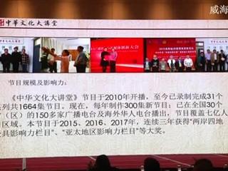 09北京诚敬和教育机构《中华大讲堂》出品人董事长朱双成讲述了国学节目《中华文化大讲堂》项目