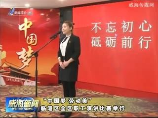 """""""中国梦 劳动美""""临港区全区职工演讲比赛举行"""