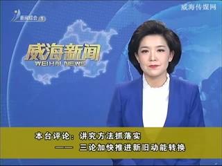 威海新闻 2018-4-24