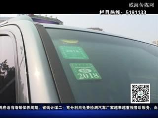 威海汽车报道2018-04-05