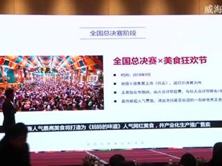 13腾扬广告公司黄大海主任介绍了东方卫视《欢乐喜剧人》全国巡演项目