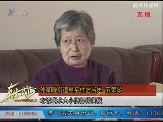 苗荣琴:不离不弃 相伴到老
