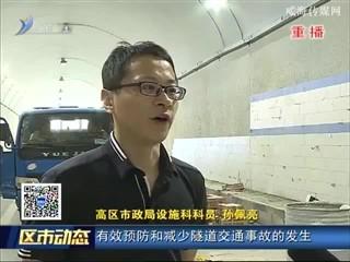 高区:吉林路隧道提升改造工程启动