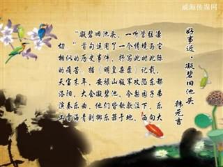 0405中华经典-诗词赏析-好事近·凝碧旧池头