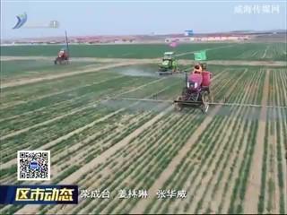 荣成:强化统防统治 推进绿色生态农业发展