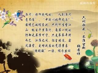0331中华经典-诗词赏析-六州歌头·长淮望断