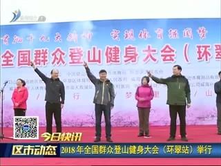 2018年全国群众登山健身大会(环翠站)举行