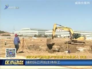 全省首个E级天然气热电联产项目在荣成市开工建设