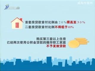 我市住房公积金贷款政策调整