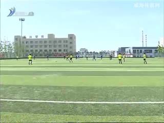 威海市中小学生足球联赛开赛
