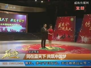 同在蓝天下 共筑中国梦