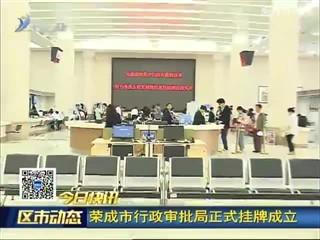 荣成市行政审批局正式挂牌成立