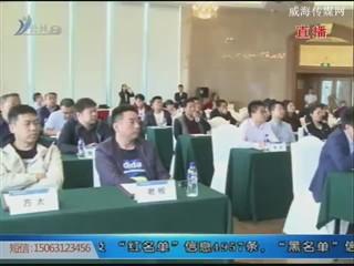 威海苏宁举行2018年零售云招商发布会
