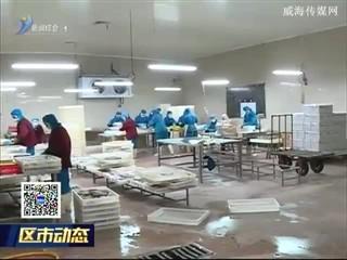 """文登区埠口港入选""""山东特色产业镇"""""""