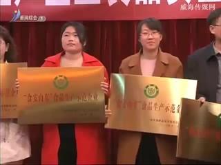 """""""食安山东""""示范企业唱响威海品牌"""