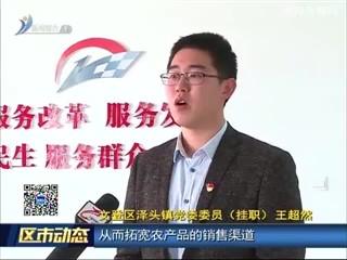 文登区泽头镇:聚焦产业扶贫助推农村转型发展