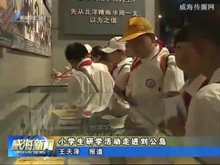 小学生研学活动走进刘公岛