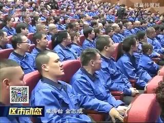 威高集团三十周年庆典 中国残疾人艺术团专场演出举行