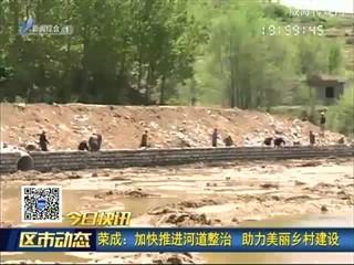 荣成:加快推进河道整治 助力美丽乡村建设
