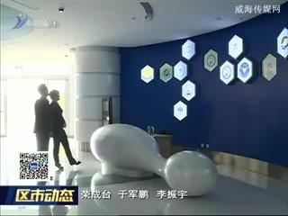 荣成经济开发区:创新招商模式 拓宽招商渠道