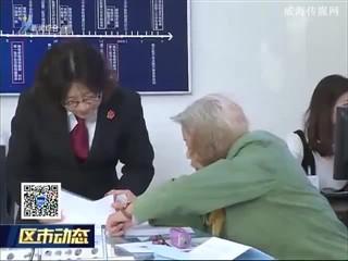 """环翠区:诚信体系建设助力破解""""执行难"""""""