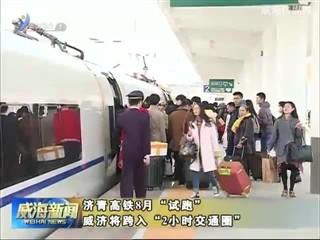 """济青高铁8月""""试跑"""" 威济将跨入""""2小时交通圈"""""""