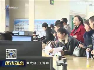 """荣成:办理社保手续实现""""零跑腿""""或""""只跑一次腿"""""""