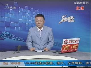 山东滨州交警处罚出新招:检讨发朋友圈 集赞满20放行