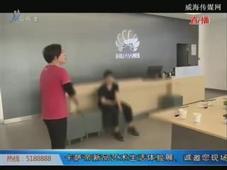 苏州:13岁孩子私自买手机 家长要求商家退款遭拒?