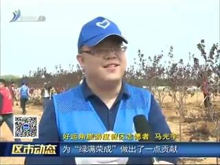 """好运角旅游度假区开展志愿行动 为""""绿满荣成 美丽乡村""""做贡献"""