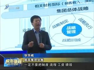 """新老企业家""""传帮带""""我市""""青蓝接力""""行动第一课开讲"""