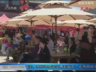 威海文化惠民消费季今天启动