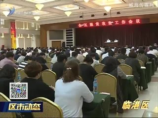临港区召开全区脱贫攻坚工作会议