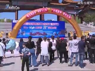 中国旅游日 威海各地活动精彩纷呈 激情约起