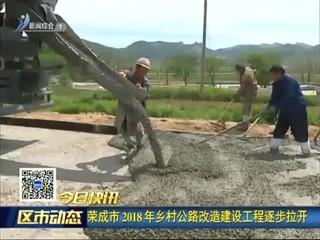 荣成市2018年乡村公路改造建设工程逐步拉开