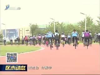 2018荣成樱花湖自行车公开赛正式开赛