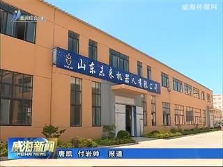 高区4个单位获得2017年山东省军民科技融合专项支持