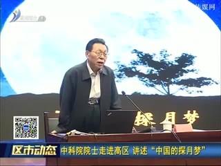 """中科院院士走进高区  讲述""""中国的探月梦"""""""