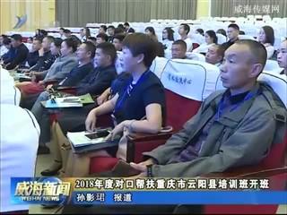 2018年度对口帮扶重庆市云阳县培训班开班