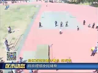 经区第八届全民健身运动会开幕