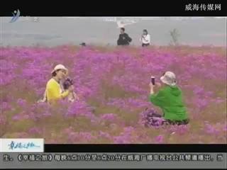 幸福之旅 2018-5-13(18:08:14-18:25:14)