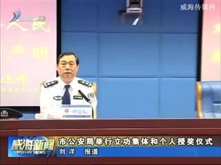 市公安局举行立功集体和个人授奖仪式